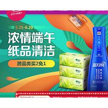 618预热# 京东 纸品清洁专场  跨品类买2免1 全民狂欢