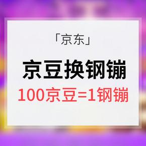 换钢镚啦# 京东 100京豆可兑换1钢镚 今天你换了吗?