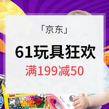 六一献礼# 京东 玩具总动员 领券满199-50