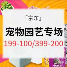 领券啦# 京东 宠物园艺专场 满199-100/399-200