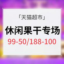 促销活动# 天猫超市 休闲果干 满99-50/188-100