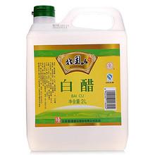 恒顺 北固山 白醋 2L 9.9元