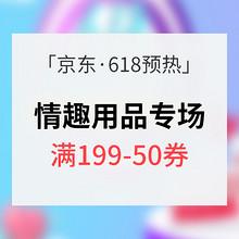 618预热# 京东 情趣用品专场  满199-50券/满299-80元
