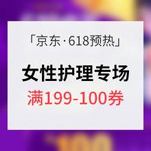 618预热# 京东 女性护理专场  满199-100券 内附7款超值推荐