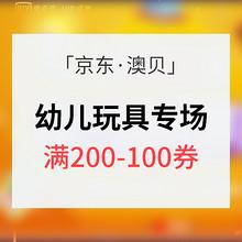 10点开抢# 澳贝 幼儿玩具专场 满200-100券