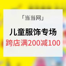 六一儿童节# 当当网 儿童服装主场 跨店满200减100 内附7款童装推荐