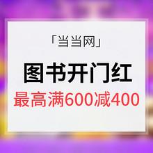 10点开抢# 当当网 618图书开门红 每满100-50/叠券最高满600-400