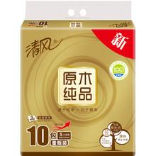 清风 原木纯品金装系列 3层*120抽*10包 19.9元