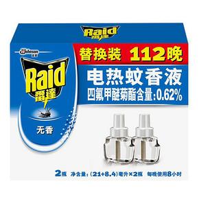 雷达 电热蚊香液无香型替换装 29.4ml*2瓶  14.9元