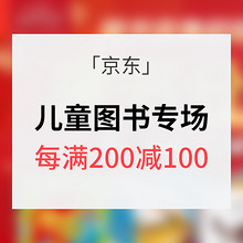 10点领神券 # 京东  儿童读物专场 每满200减100叠加满减 可400-300