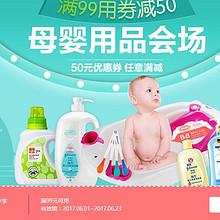优惠券# 天猫 母婴用品会场 领99-50元券 全场任意满减 内附超值单品