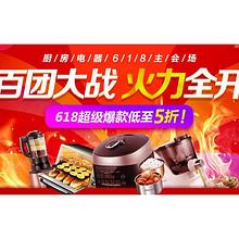 促销活动#  京东 618厨房电器    领取免息券 4件78折/多款历史新低