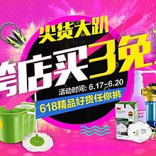 促销活动#  京东 日用百货    跨店铺买3免1