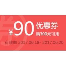云钻兑券# 苏宁易购  超市自营优惠券 满300-90券