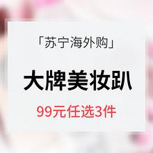 促销活动# 苏宁海外购 大牌美妆钜惠趴  99元任3件专场