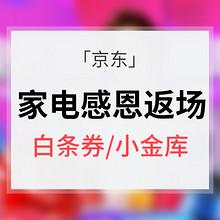 感恩返场# 京东 家用电器专场大促  抢免息券/白条券