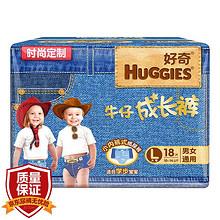 Huggies 好奇 牛仔成长裤 L18片  19.9元