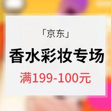 强势返场# 京东 香水彩妆专场大促  满199-100元 做精致女人