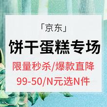 返场大促# 京东 饼干蛋糕专场 爆款直降 低至19.9元选9件