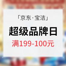 促销活动# 京东 宝洁超级品牌日 满199-100元/满299-150元/满622-300元
