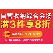 促销活动#  京东 自营收纳综合会场 3件8折