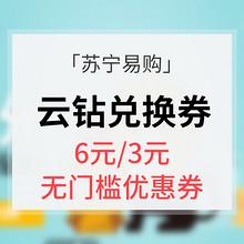 优惠券# 苏宁易购 云钻兑换券 6元/3元无门槛优惠券