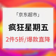 促销活动# 京东超市 疯狂星期五 2件5折 单品直降