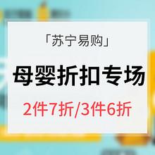 促销活动# 苏宁易购 母婴折扣专场 2件7折/3件6折
