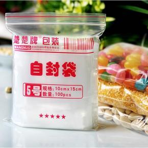 白菜价# 楚楚 透明塑料密封自封袋 5号 100只 1元包邮