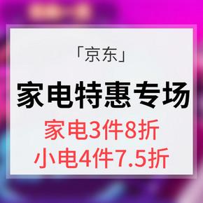 促销活动# 京东  家电特卖惠  家电3件8折/小电4件7.5折