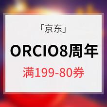 优惠券# 京东 ORCIO8周年庆典 满129-20券/满199-80券/999-200券