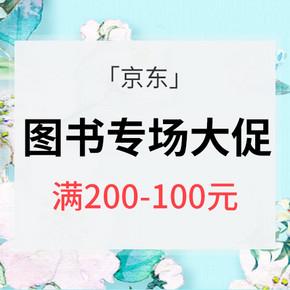 促销活动# 京东 图好价图书专场大促 满200-100元