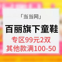 促销活动# 当当网  百丽集团童鞋旗舰店 专区99元2双/其他满100-50元