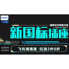促销活动# 京东 飞利浦新国标插座专场 全场任选3件8折