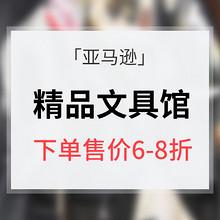促销活动# 亚马逊 国际精品文具馆 下单售价6-8折 0元