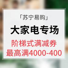 优惠券# 苏宁易购 大家电专场大促  阶梯式满减优惠券 最高满4000-400券