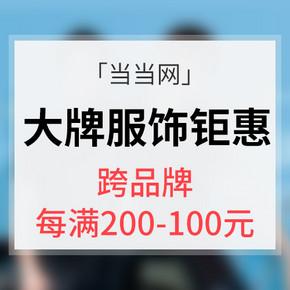 促销活动# 当当网 大牌服饰钜惠专场 跨品牌每满200-100元