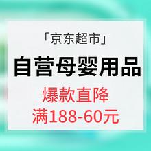促销活动# 京东 自营母婴用品专场 满188-60元 给你和宝宝全心的爱