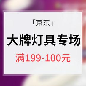 促销活动# 京东 大牌灯具综合会场 满199-100元 如白昼般明亮
