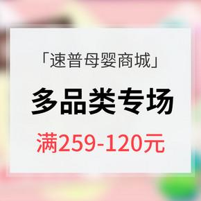 促销活动# 速普母婴商城 多品类专场大促  满259-120元 低价欢乐购