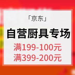 促销活动# 京东 自营厨具专场大促 满199-100元/满399-200元