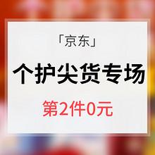 促销活动# 京东 个护尖货专场大促 爆款直降/第2件0元