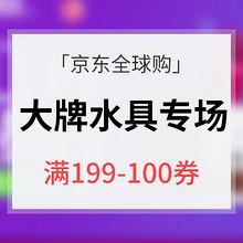 PLUS会员专享# 京东全球购  大牌水具专场大促  满199-100券