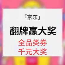 微信端# 京东 摇手机翻牌抽奖  赢全品类券/千元大奖 0元