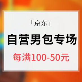 促销活动# 京东 自营男包专场大促 每满100-50元 做精致男人