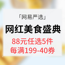 促销活动# 网易严选 网红美食盛典  88元任选5件/每满199减40元