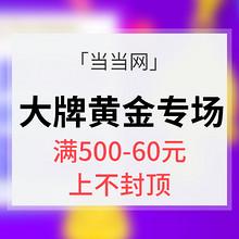 促销活动# 当当网 大牌黄金专场大促 满500减60 上不封顶 配饰买2免1