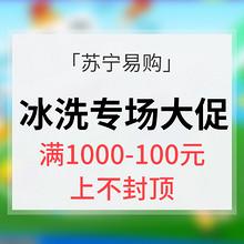 促销活动# 苏宁易购  冰洗专场大促 每满1000减100 上不封顶