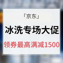 提前领券# 京东 冰洗超级品类日 阶梯式满减券 最高满减1500元