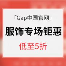 促销活动# GAP中国官网 精选服饰专场 低至5折/2件8折/3件7折/会员6件6折